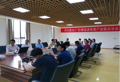 爱众(广安)新能源智慧产业园项目正式启动