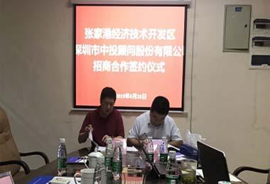 张家港经开区赴中投顾问签订招商合作协议